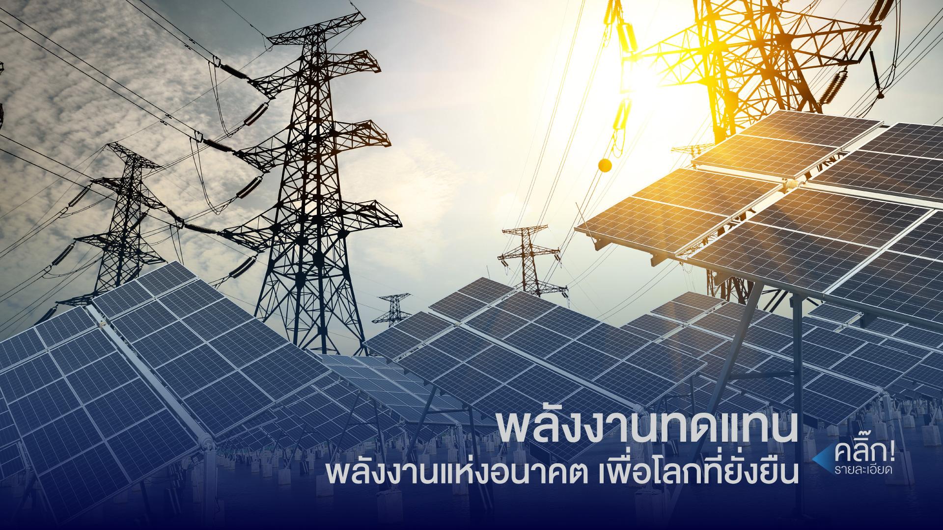 Renewable Energy & ESS